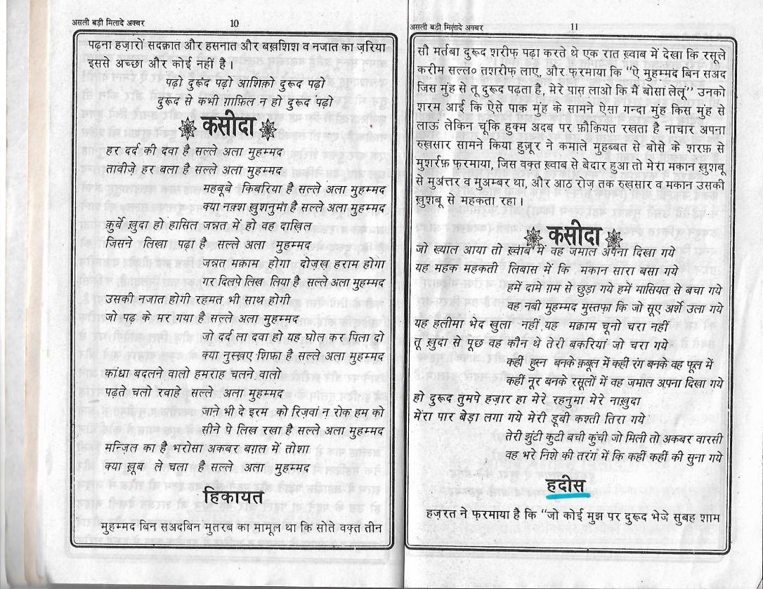 Milad e Akbar_Page_05