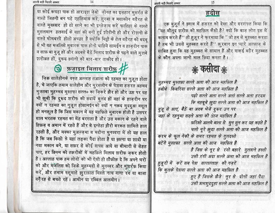 Milad e Akbar_Page_07