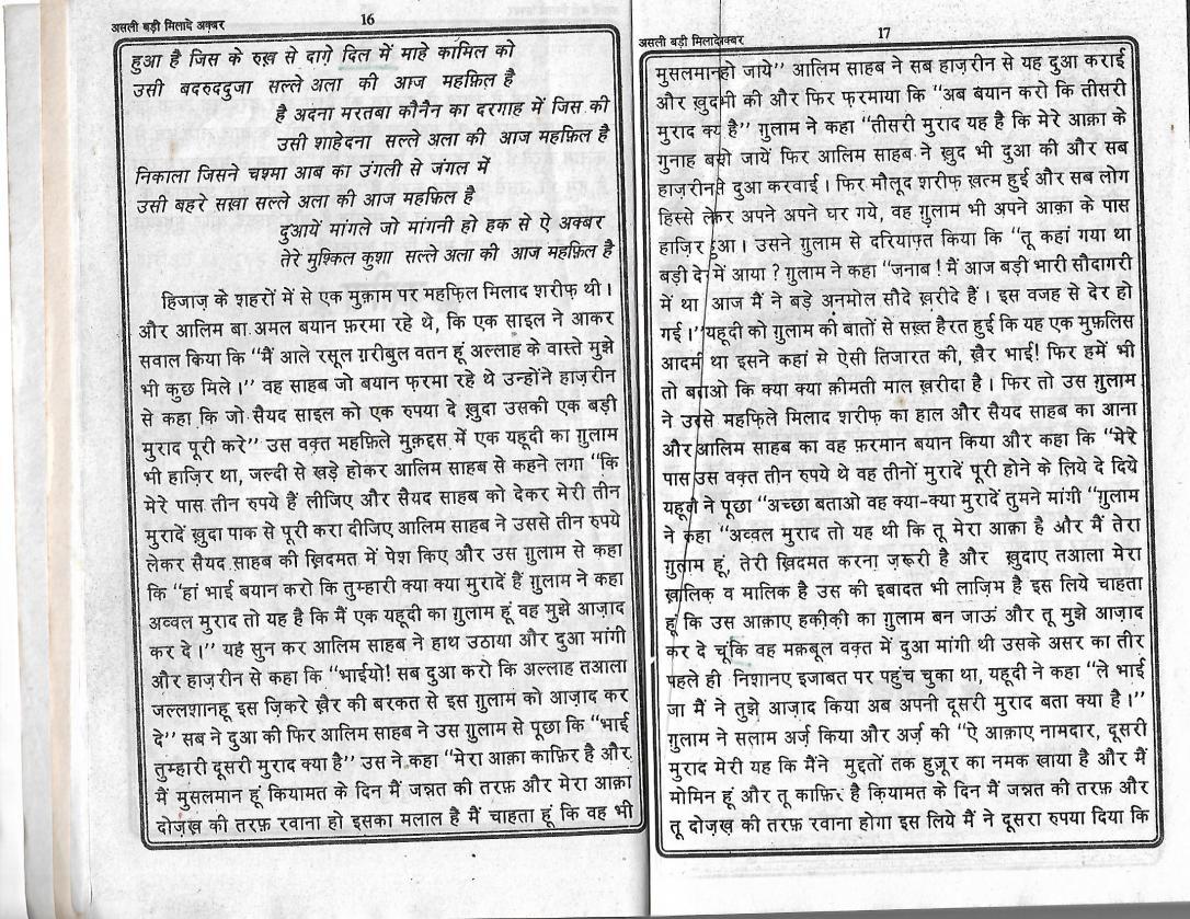 Milad e Akbar_Page_08