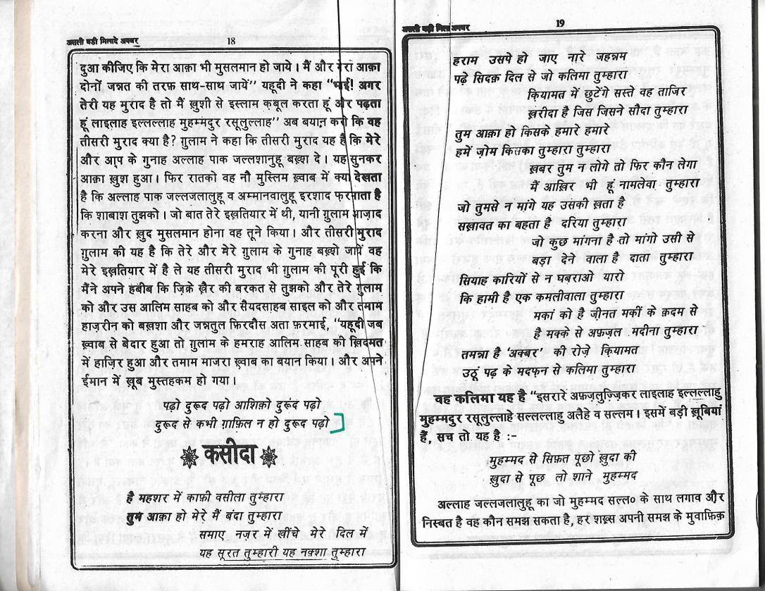 Milad e Akbar_Page_09