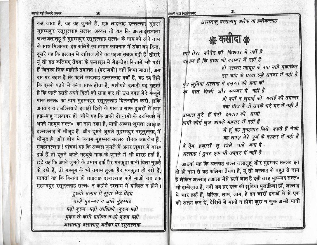 Milad e Akbar_Page_10