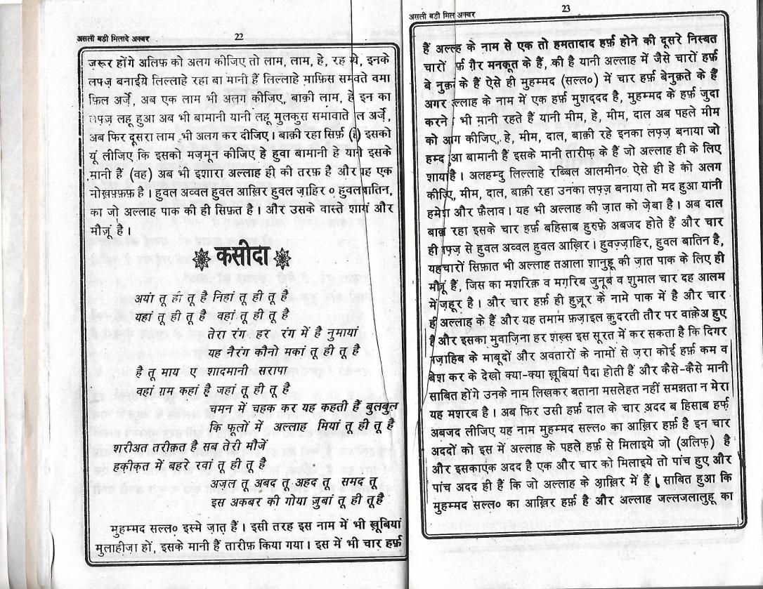 Milad e Akbar_Page_11