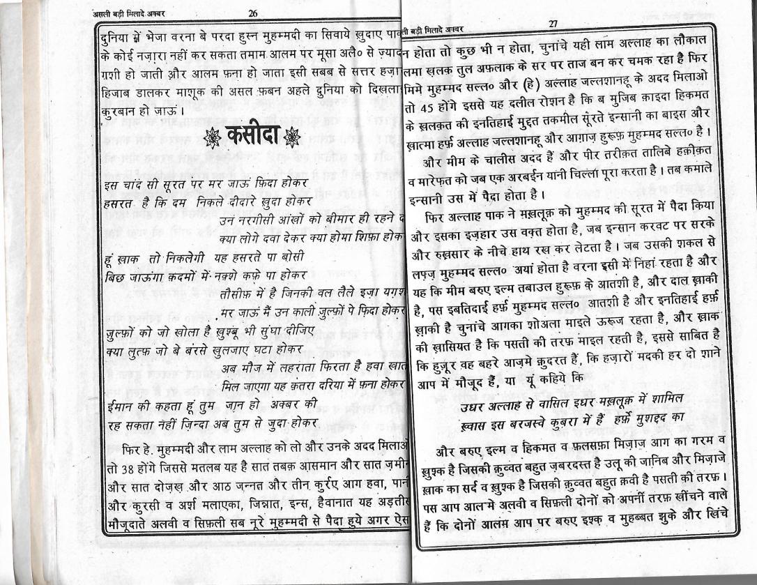 Milad e Akbar_Page_13