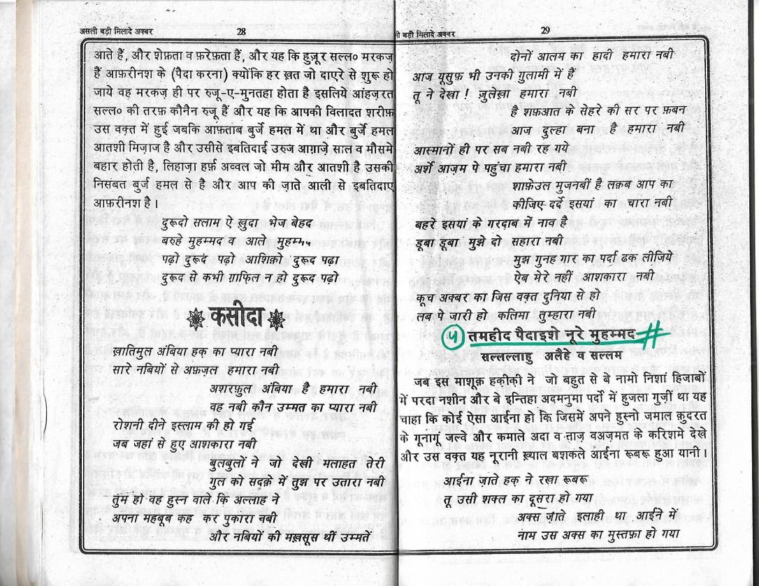 Milad e Akbar_Page_14