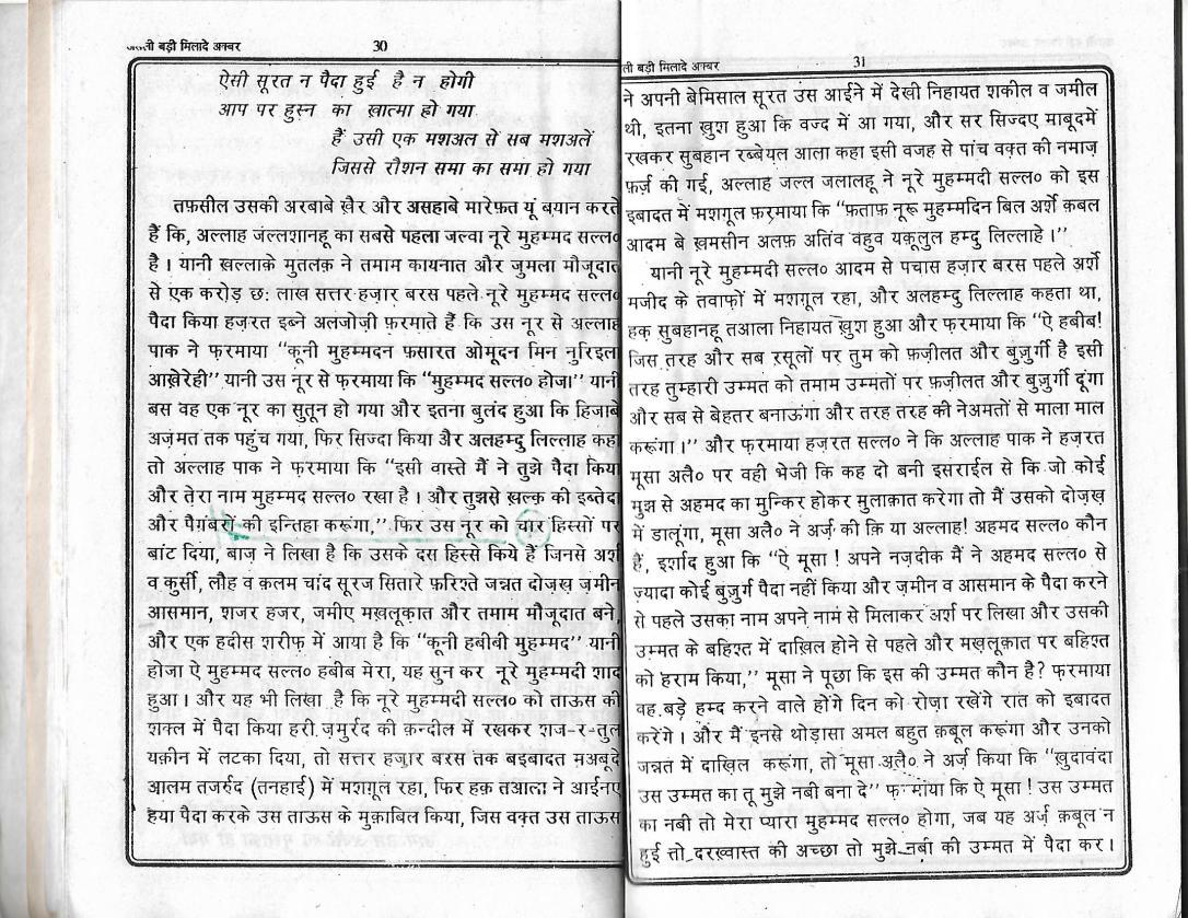 Milad e Akbar_Page_15