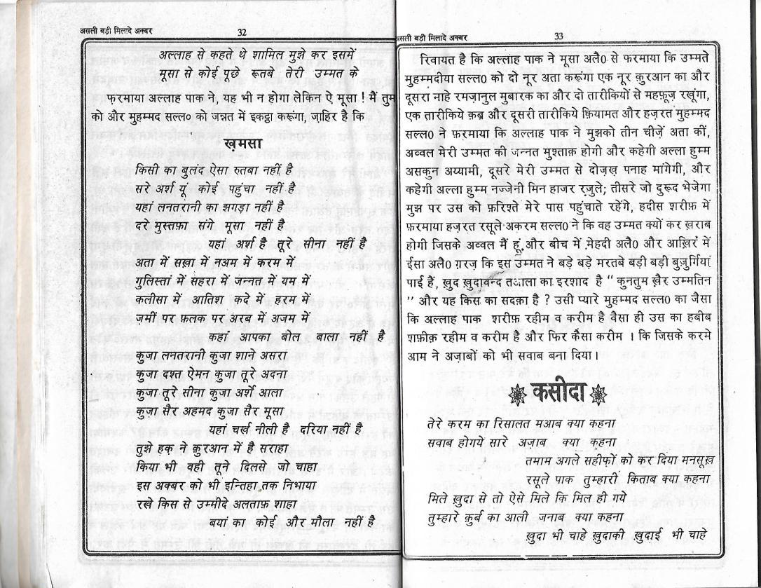 Milad e Akbar_Page_16