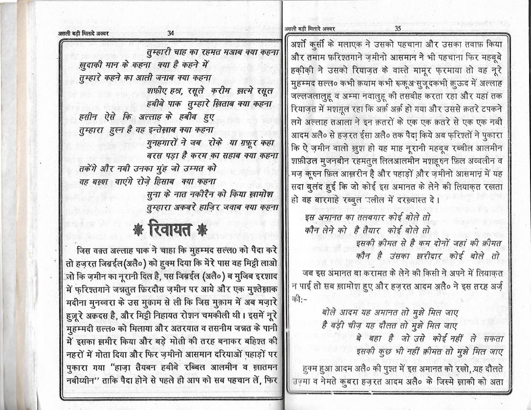 Milad e Akbar_Page_17