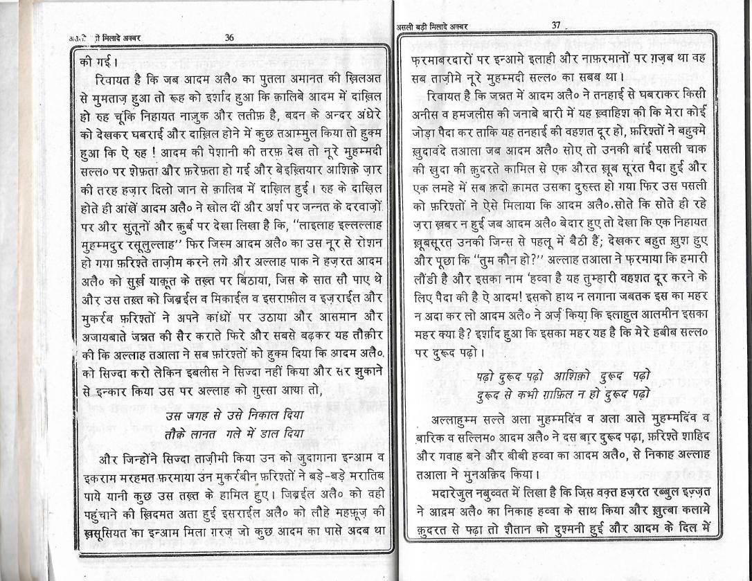 Milad e Akbar_Page_18