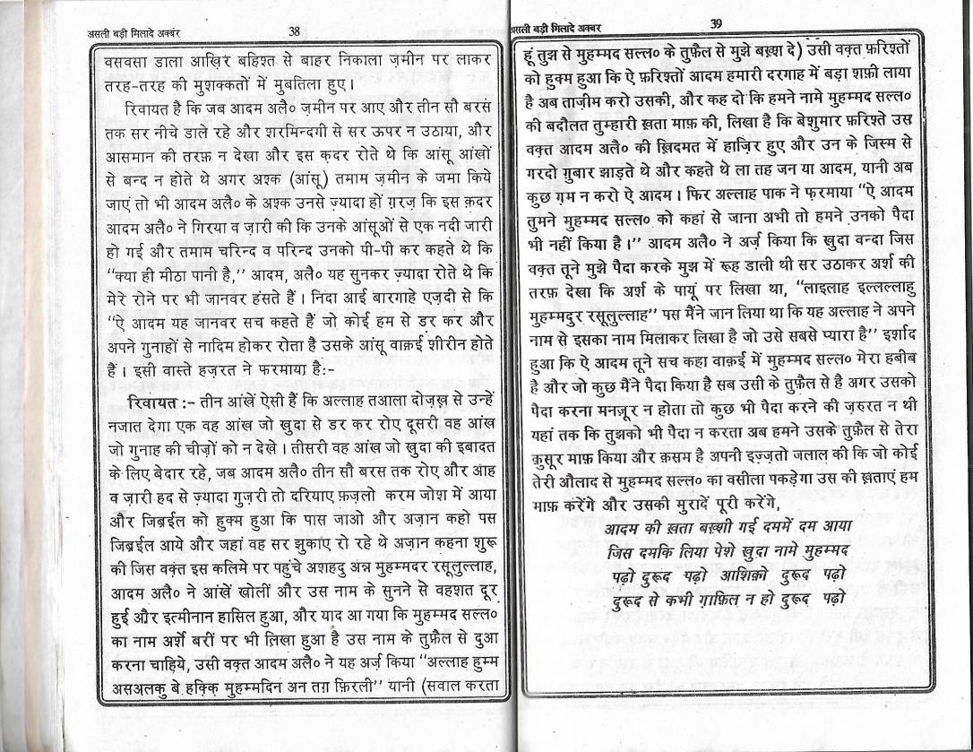 Milad e Akbar_Page_19