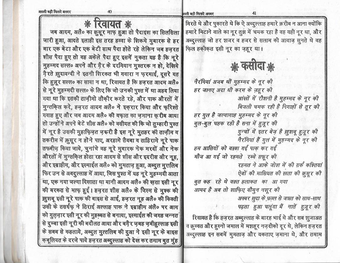 Milad e Akbar_Page_20