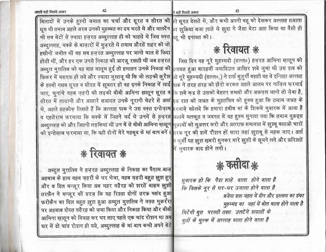 Milad e Akbar_Page_21