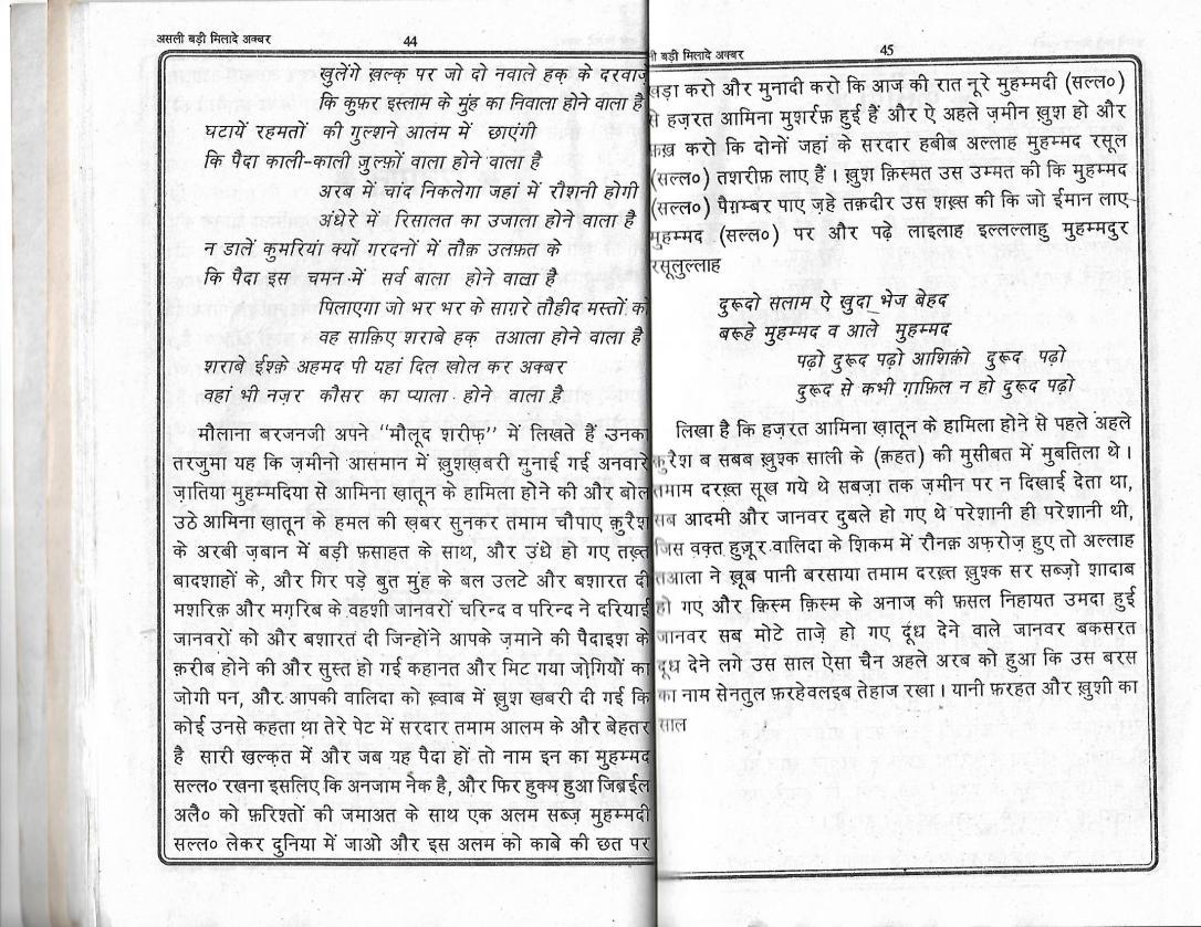 Milad e Akbar_Page_22