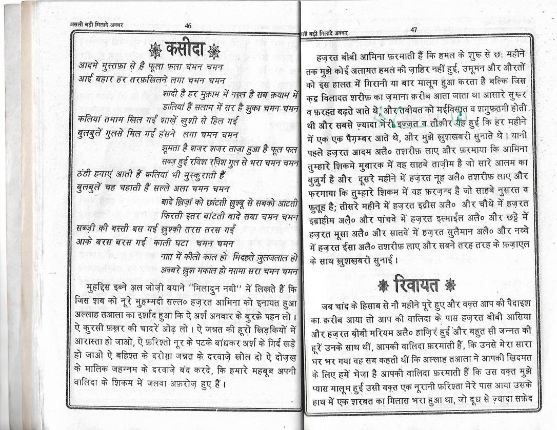 Milad e Akbar_Page_23