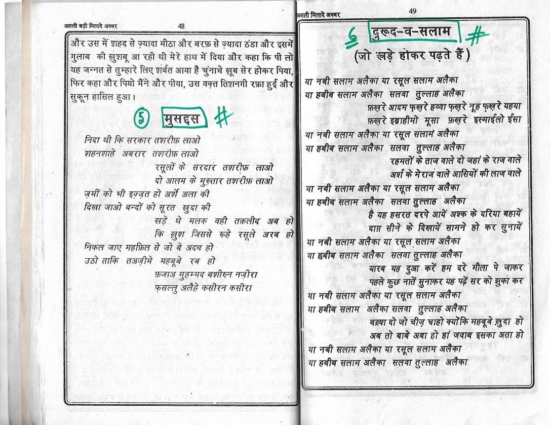 Milad e Akbar_Page_24