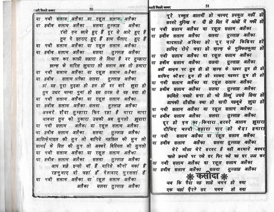 Milad e Akbar_Page_25