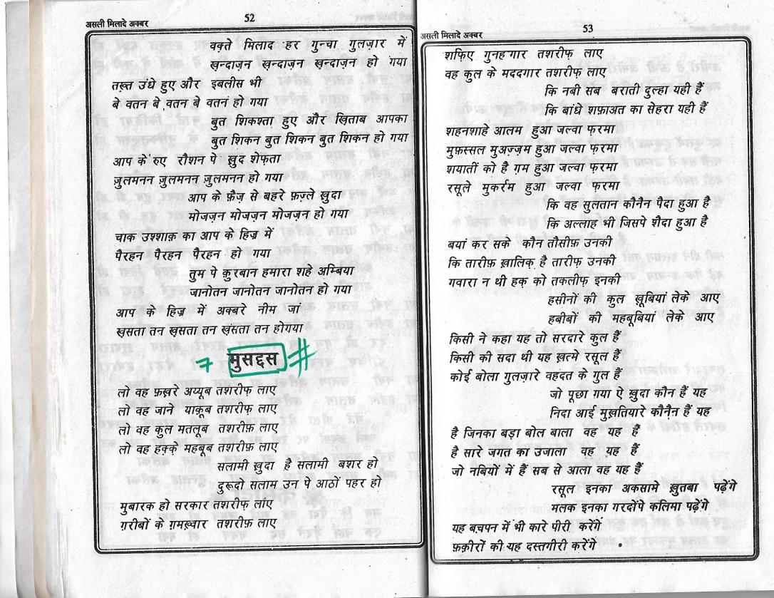 Milad e Akbar_Page_26