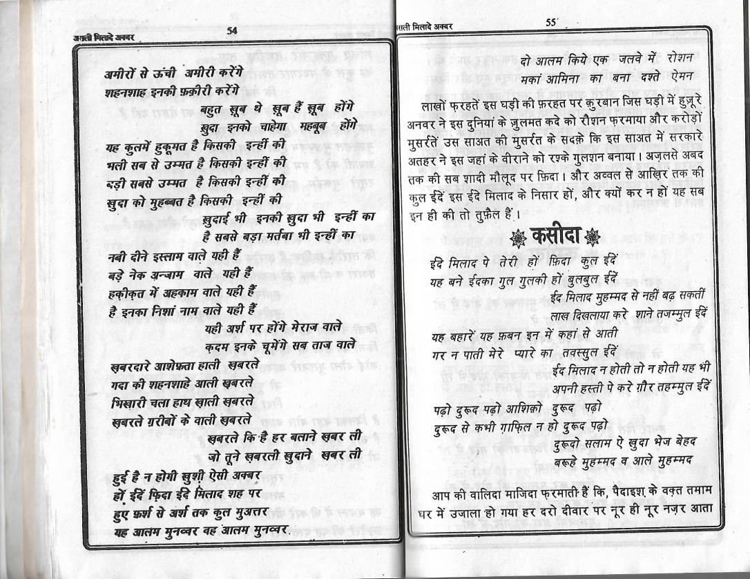 Milad e Akbar_Page_27