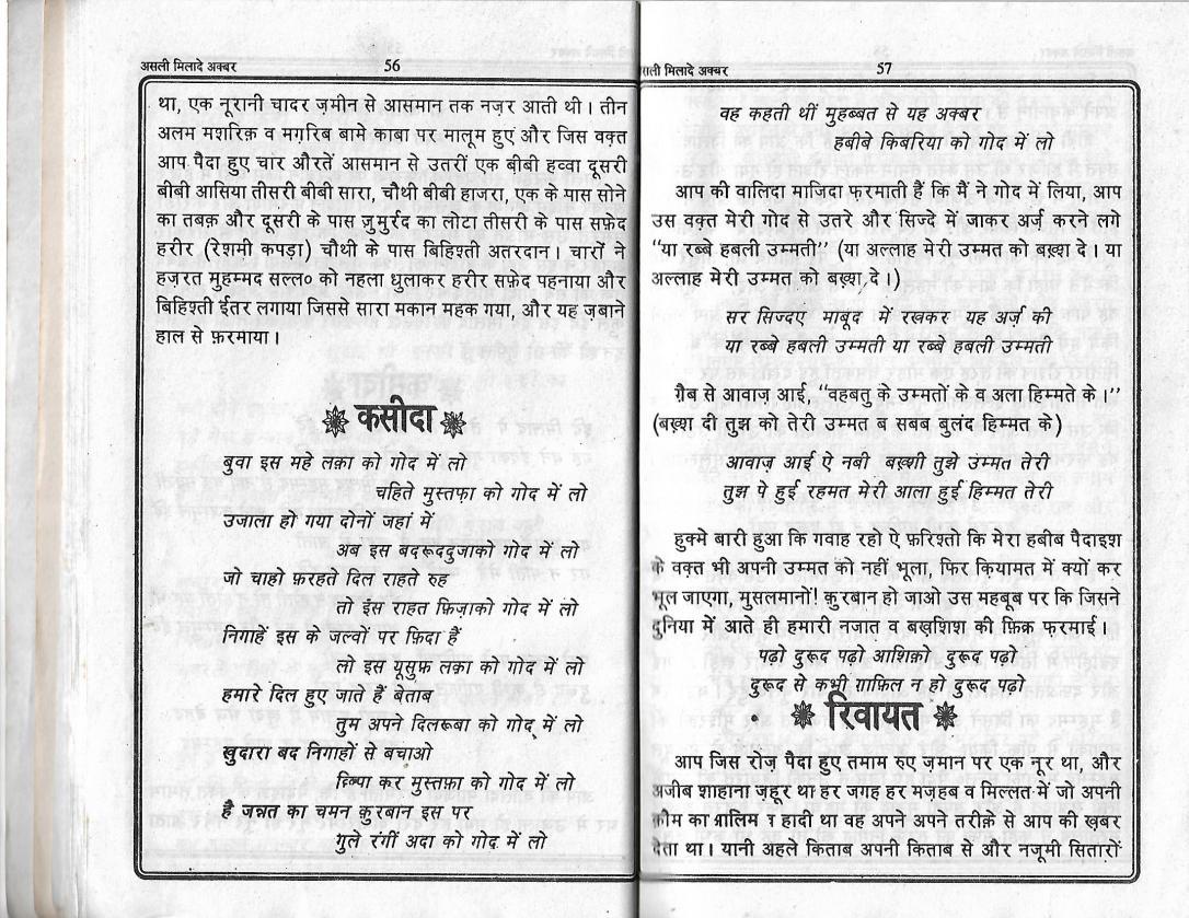 Milad e Akbar_Page_28
