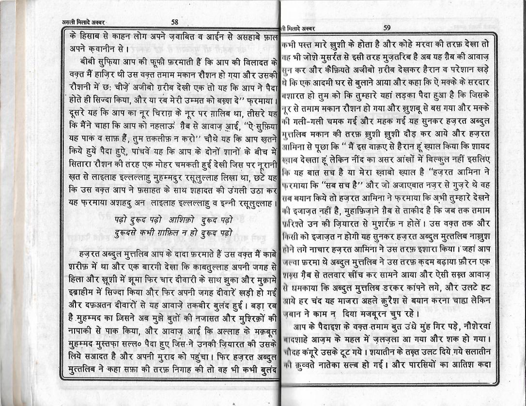 Milad e Akbar_Page_29