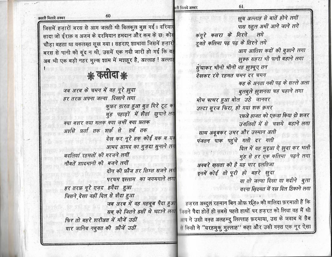 Milad e Akbar_Page_30