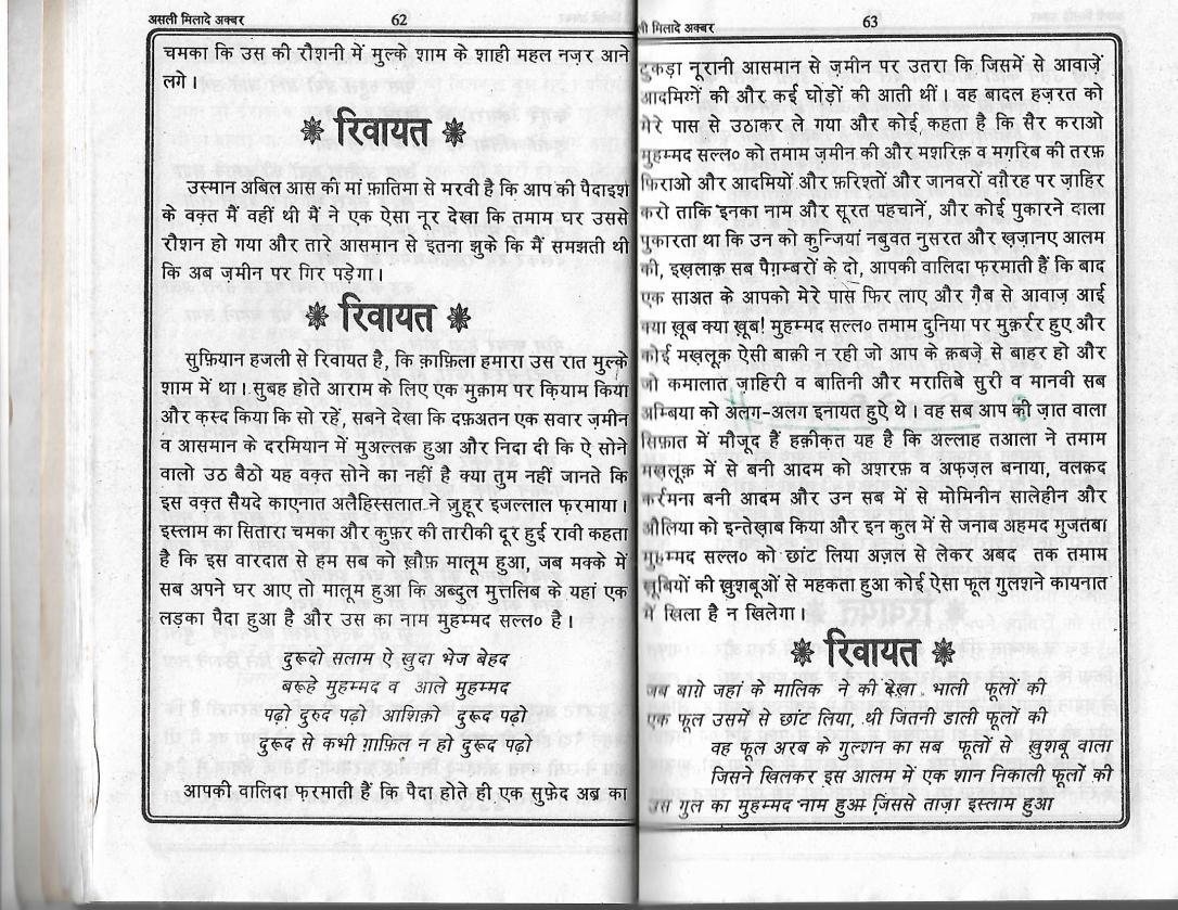 Milad e Akbar_Page_31