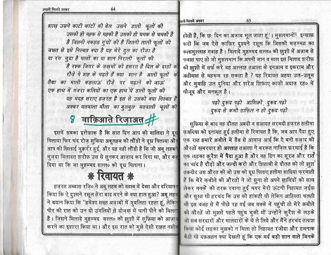 Milad e Akbar_Page_32
