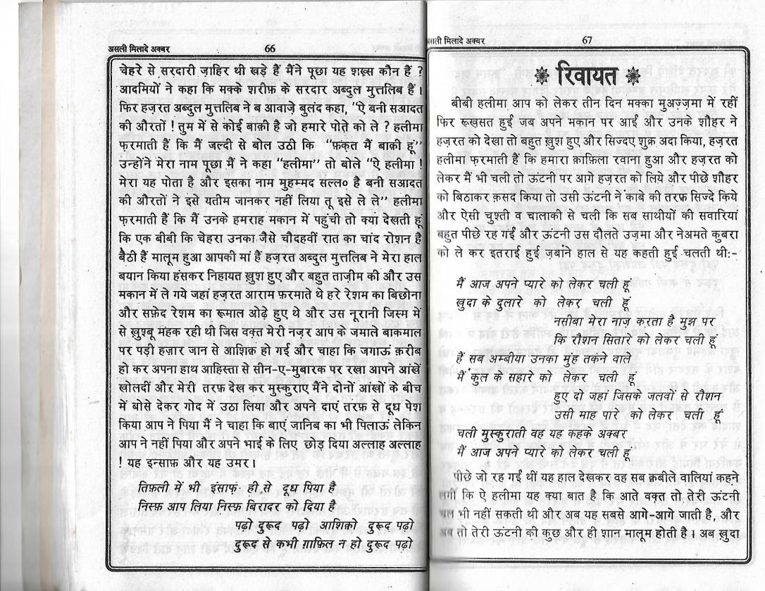 Milad e Akbar_Page_33