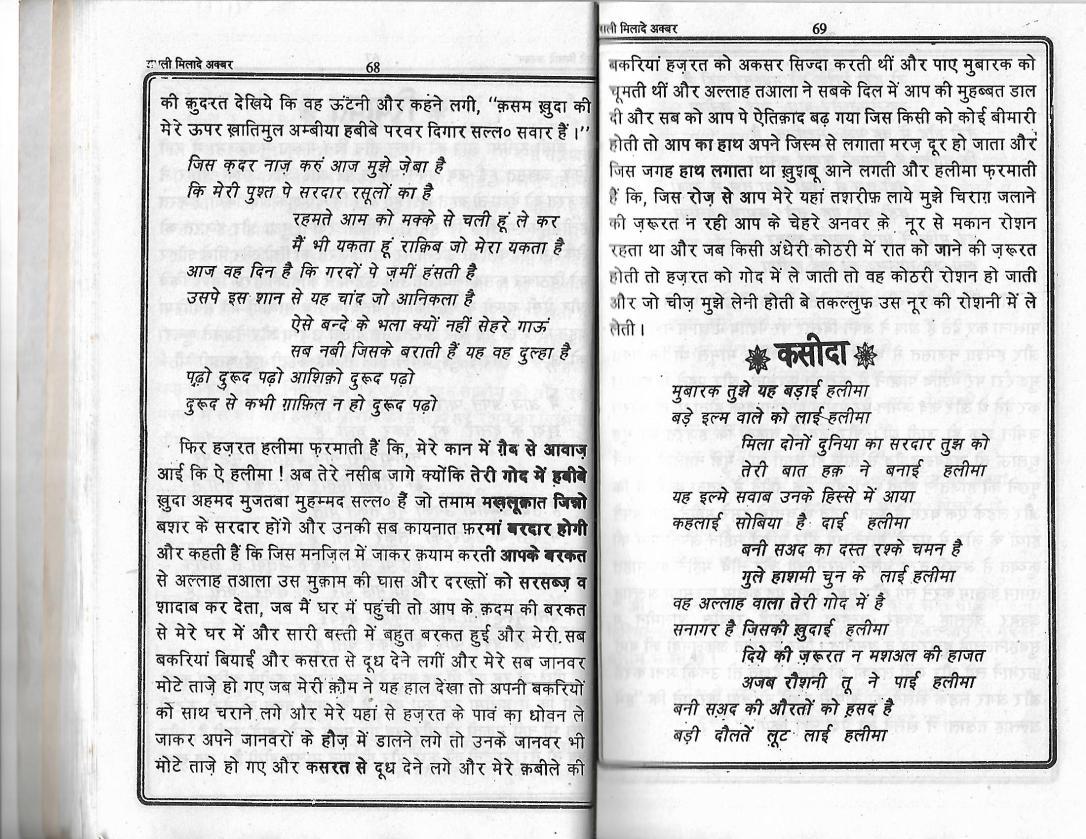Milad e Akbar_Page_34