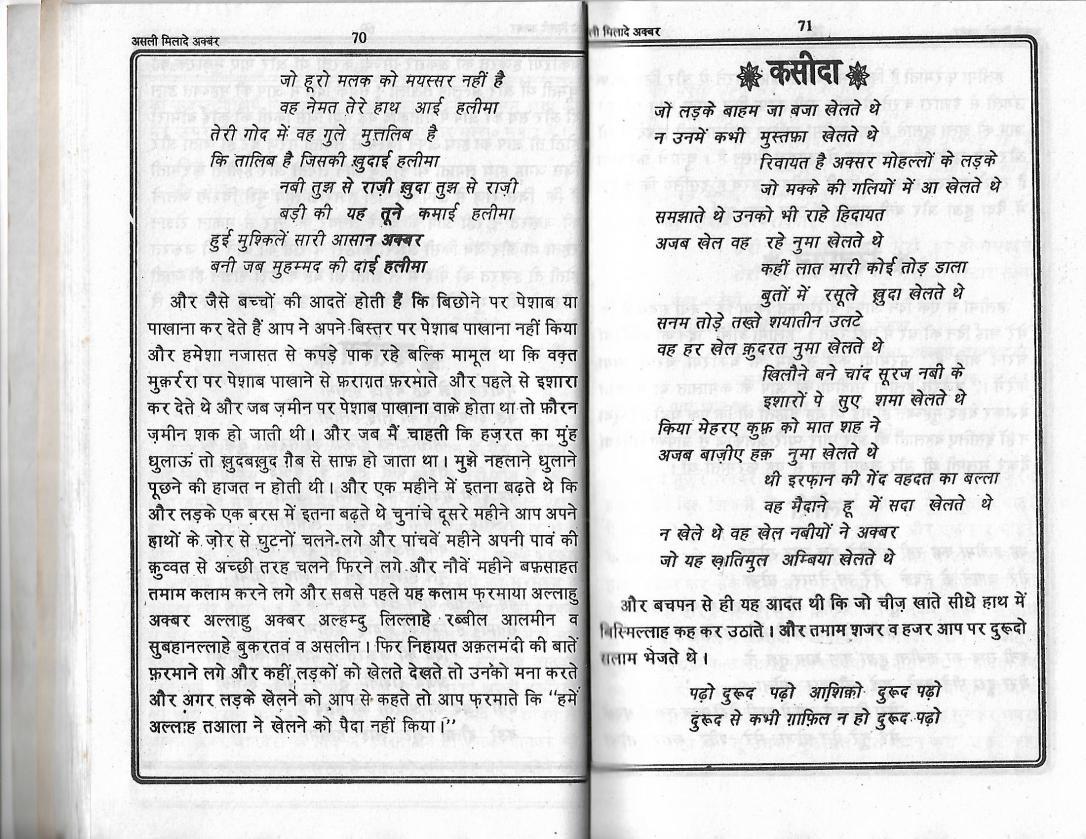 Milad e Akbar_Page_35