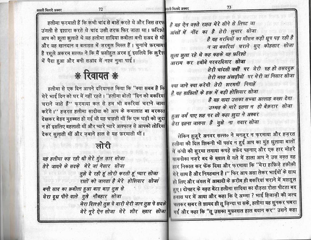 Milad e Akbar_Page_36