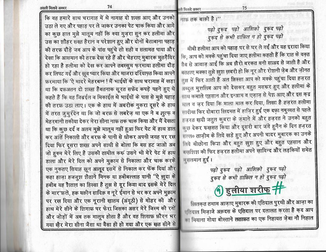 Milad e Akbar_Page_37