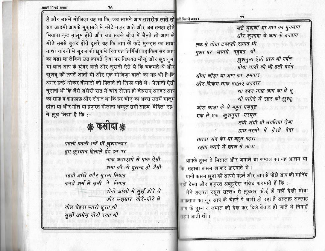 Milad e Akbar_Page_38