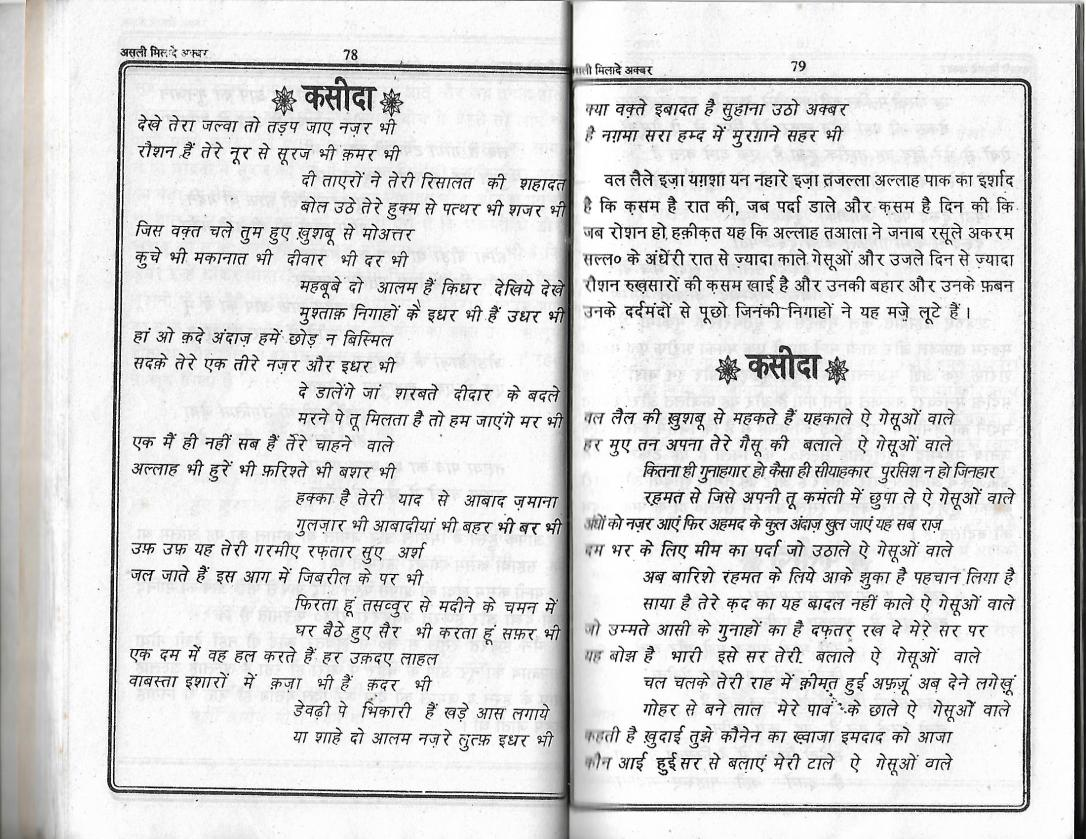 Milad e Akbar_Page_39