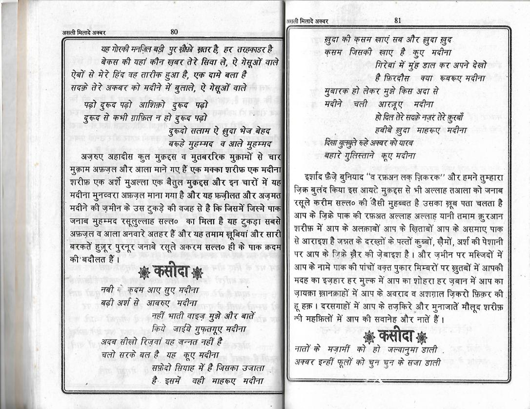 Milad e Akbar_Page_40
