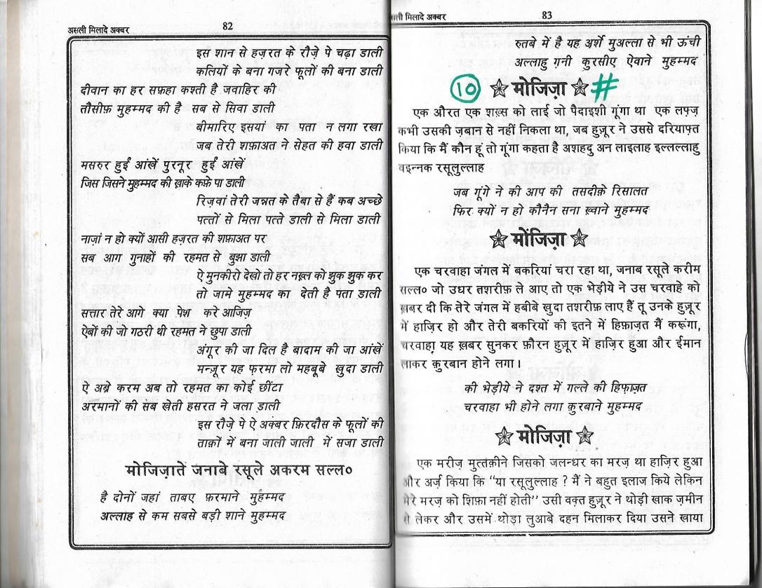 Milad e Akbar_Page_41
