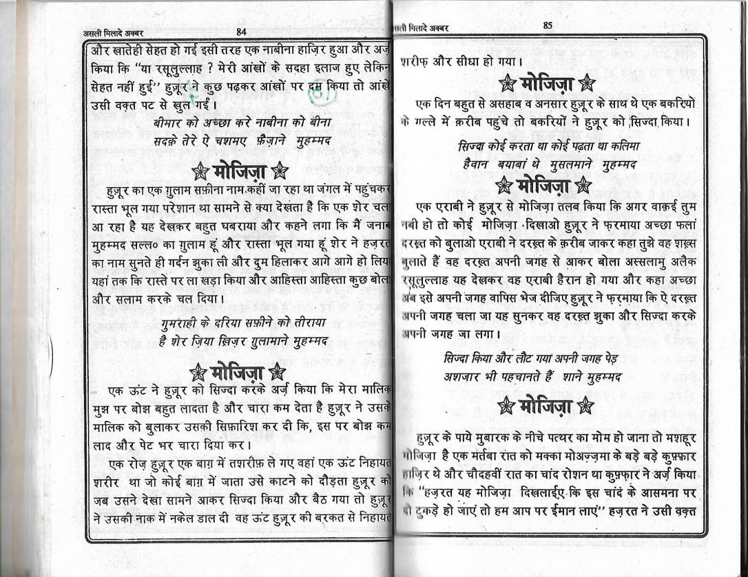 Milad e Akbar_Page_42