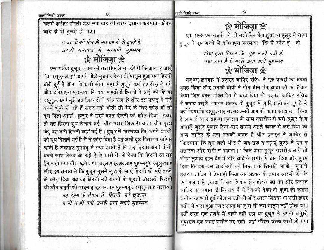 Milad e Akbar_Page_43
