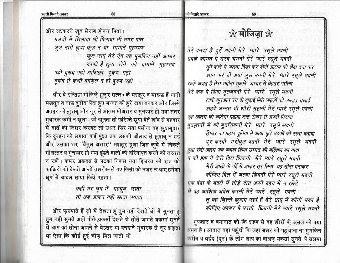 Milad e Akbar_Page_44