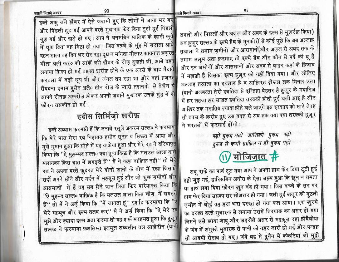 Milad e Akbar_Page_45