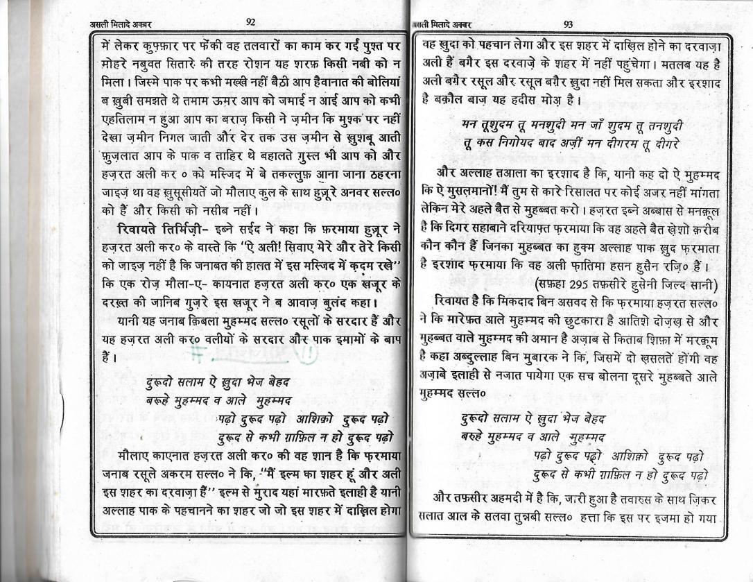 Milad e Akbar_Page_46