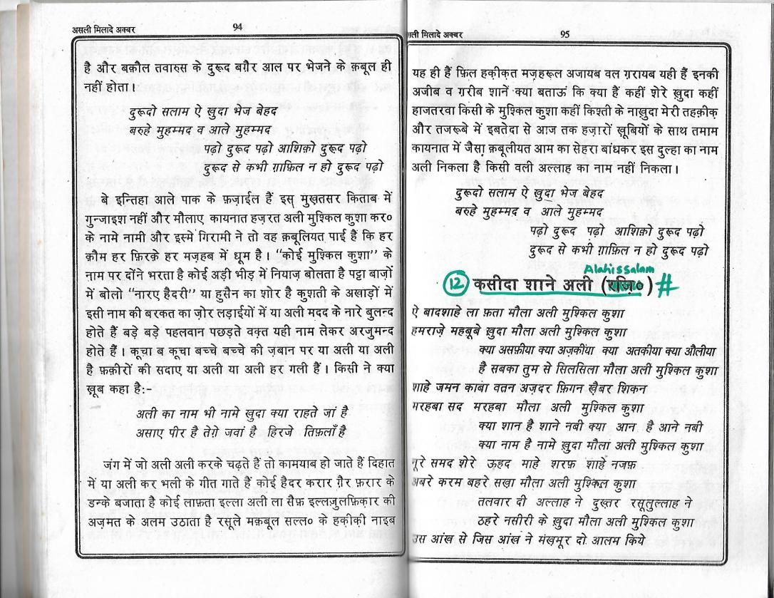 Milad e Akbar_Page_47
