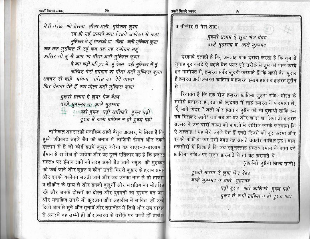 Milad e Akbar_Page_48