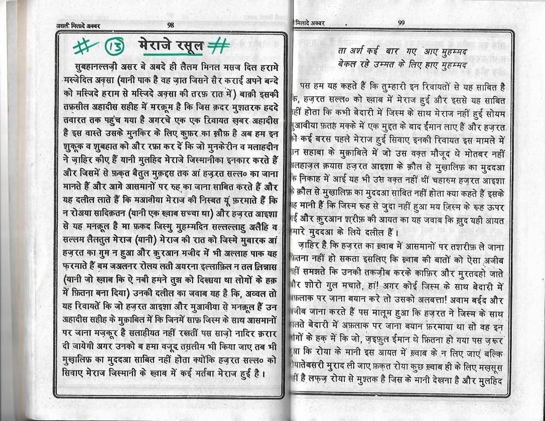 Milad e Akbar_Page_49