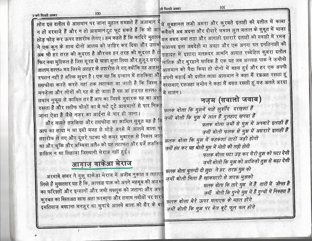 Milad e Akbar_Page_50