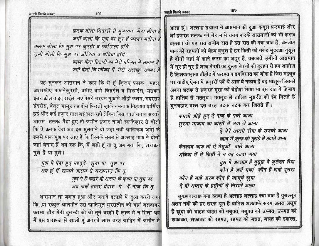 Milad e Akbar_Page_51