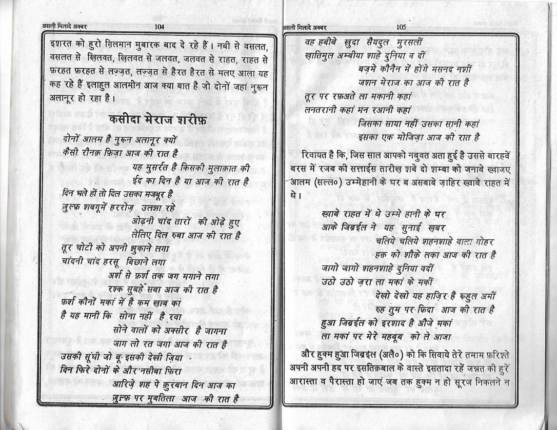 Milad e Akbar_Page_52