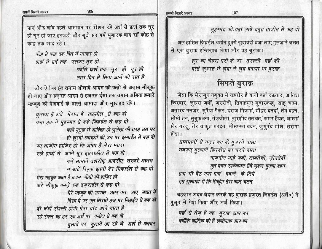 Milad e Akbar_Page_53