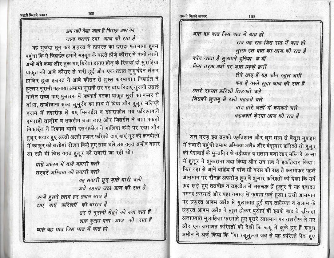 Milad e Akbar_Page_54