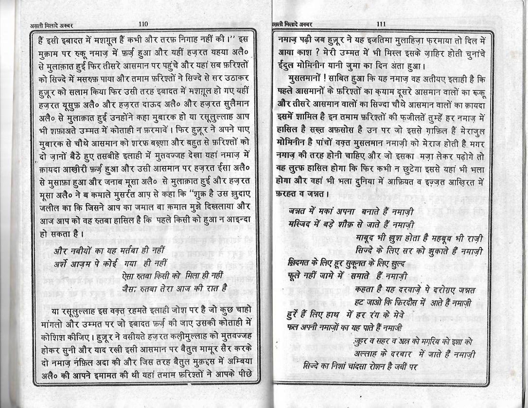 Milad e Akbar_Page_55