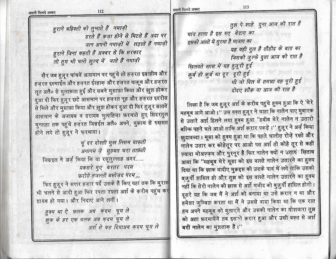 Milad e Akbar_Page_56